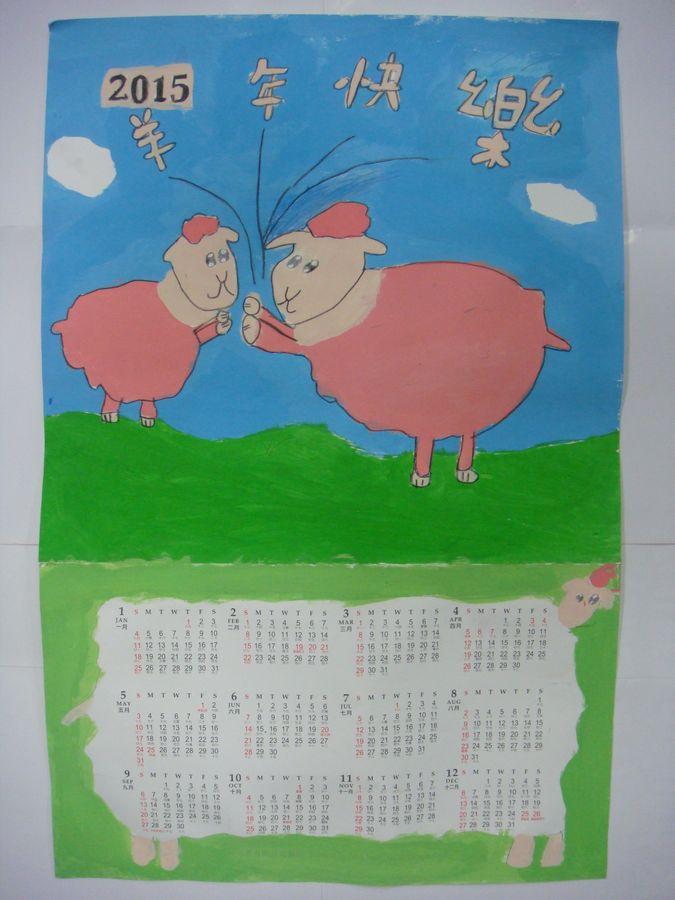 羊年年历设计-五智-李信君图片