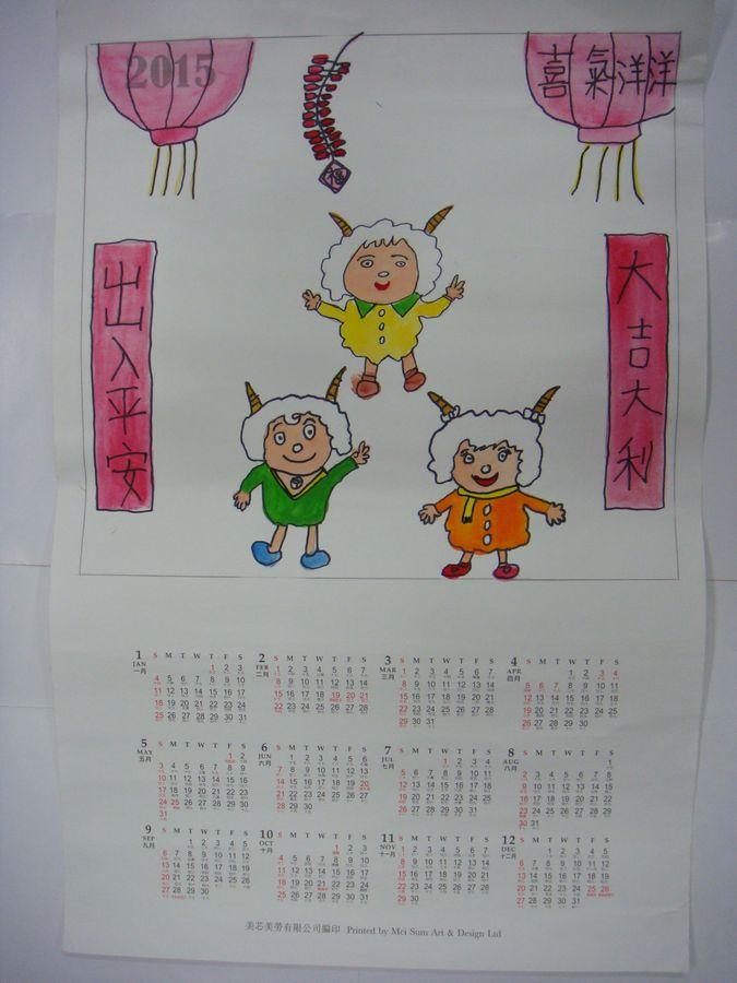 羊年年历设计-五仁-黄翊轩图片